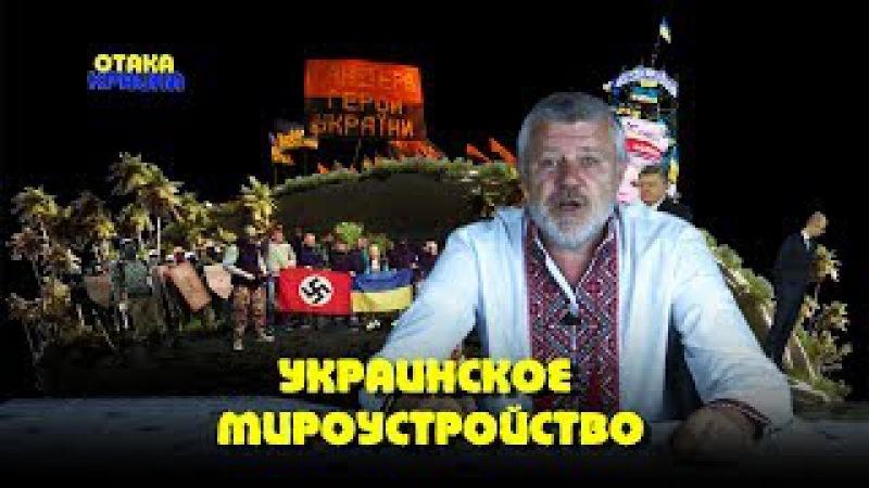 Украинское мироустройство. «Отака Краина» с дидом Панасом. Выпуск 8