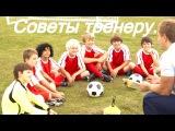 3 важных принципа в работе футбольного тренера: освоение упражнений с мячом