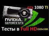 NVIDIA GeForce GTX 1080 Ti Тесты в Full HD 1920×1080