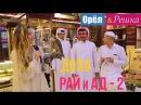 Орел и решка. Рай и Ад - 2 - Доха Катар 1080p HD