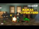 ДОГОНЯЛКИ И ЖАЖДА СТРАНСТВИЙ ЗАДАНИЯ В ПУСТОШИ - Fallout Shelter 9
