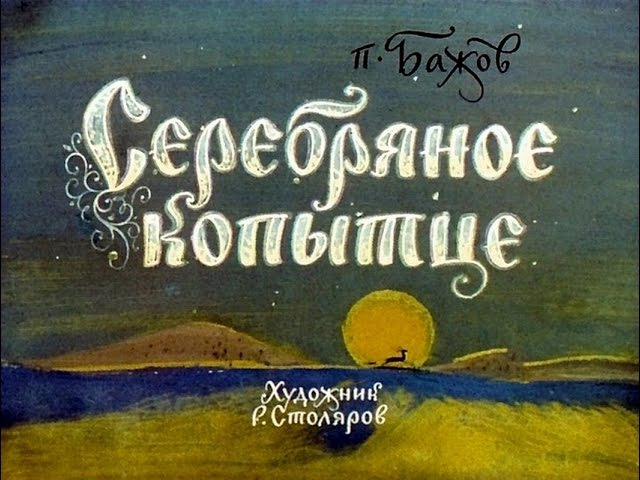 Серебряное копытце П.П. Бажов (диафильм озвученный) 1969 г.