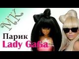 Парик для куклы своими рукамиLady GaGaБантик из волос для куклыDIYAnisa-Творческие МА...