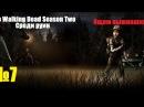 The Walking Dead Season Two №7 Ищем выживших