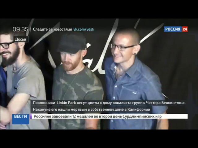 Новости на «Россия 24» • Сезон • Фронтмен Linkin Park ушел из жизни в день рождения недавно умершего друга
