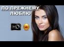ПО ПРЕЖНЕМУ ЛЮБЛЮ Мелодрама Фильмы про любовь Русские сериалы фильмы 2016 HD