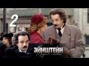 Эйнштейн. Теория любви. 2 серия. Биография, мелодрама, детектив 2013 @ Русские сериалы