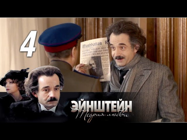Эйнштейн. Теория любви. 4 серия. Биография, мелодрама, детектив (2013) @ Русские сериалы