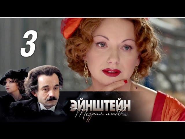Эйнштейн Теория любви 3 серия Биография мелодрама детектив 2013 @ Русские сериалы