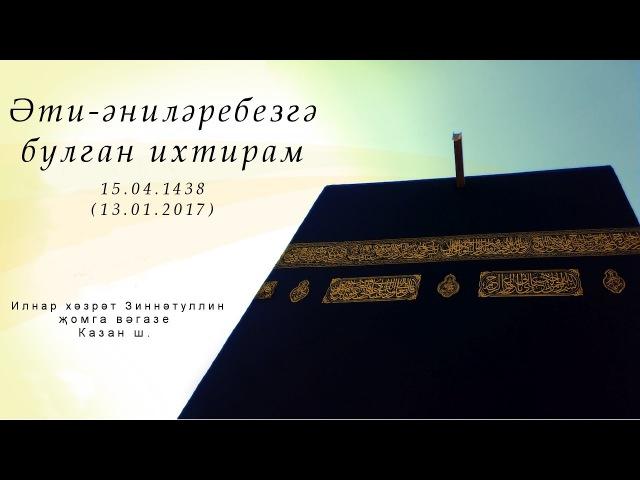 Әти-әниләребезгә булган ихтирам — Җомга вәгазе 13.01.2017 г.