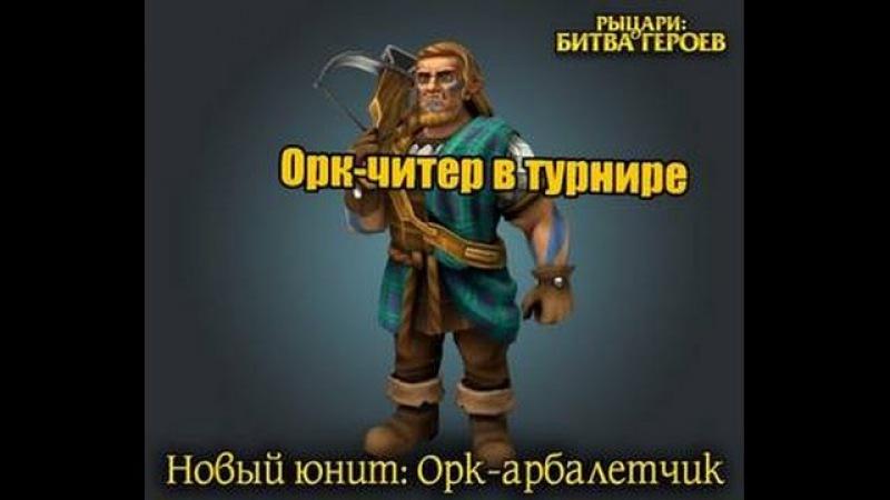 Рыцари битва героев орк -читер в турнире