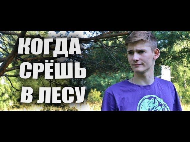 Короткометражка КОГДА СРЁШЬ В ЛЕСУ