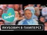 Якубович в ПАМПЕРСЕ на Поле Чудес! Приколы от Якубовича!