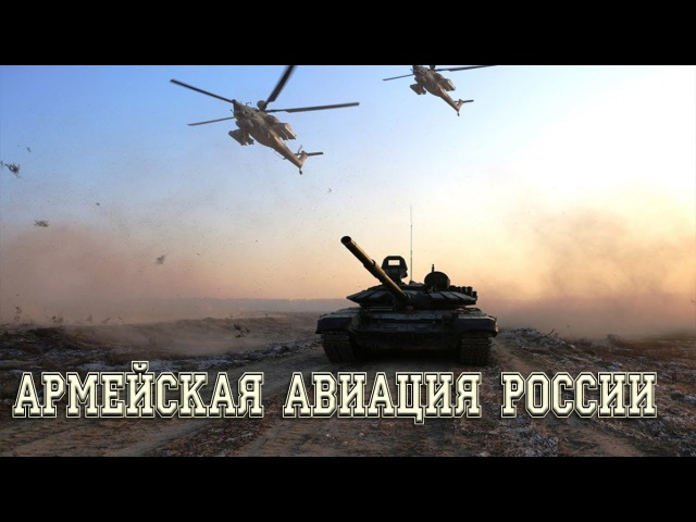 Армейская авиация ВС России | The Russian army aviation