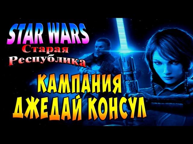 Прохождение Star Wars The Old Republic Старая республика часть 1 Кампания Джедай Консул