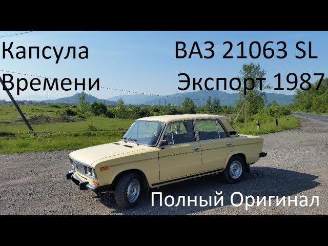 Капсула времени ВАЗ 21063 SL 100% Оригинал Capsule of time Lada 21063 SL 100% Original