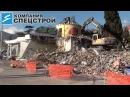 Демонтаж здания Еда. Ялта, Крым