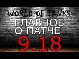 Главное о тесте патча 9.18 World of Tanks! ЛТ 10, НОВАЯ АРТА, НОВЫЙ БАЛАНСИРОВЩИК!