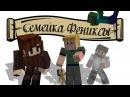 Minecraft сериалы: Семейка Фениксов - Зомби Апокалипсис