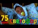 Светофор - 75 серия (4 сезон 15 серия)