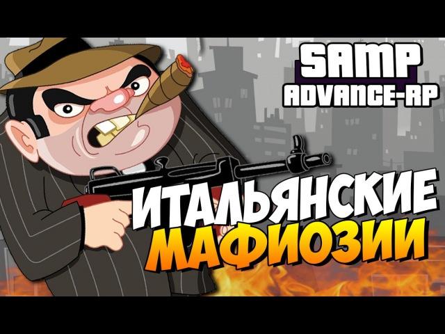 Итальянские мафиозии! - SAMP (ADVANCE-RP)! 18