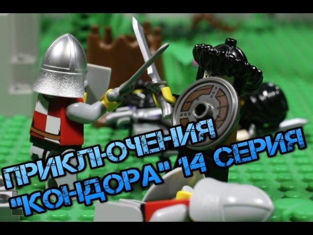 Приключения Кондора 14 серия, Лего мультфильм, Lego stopmotion