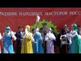 Хор русской песни г Онега на празднике народных мастеров России
