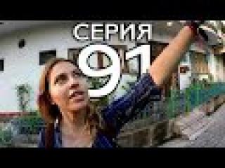 ПО СЛЕДАМ ЖИЗНЬ ПИ - ПОНДИЧЕРРИ КРУГОСВЕТКА - СЕРИЯ 91