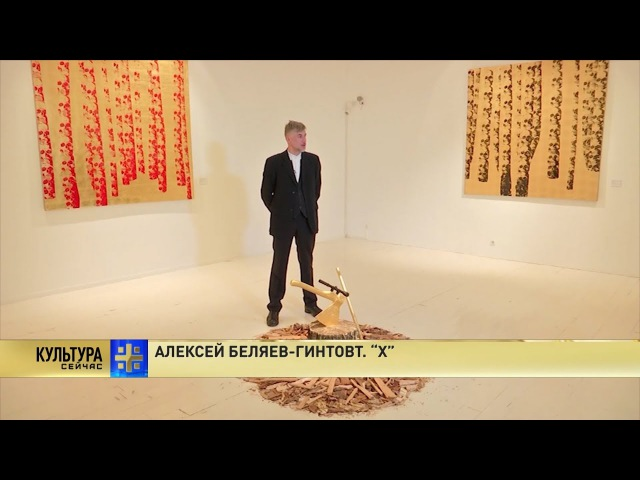 Телеафиша: Алексей Беляев-Гинтовт. X