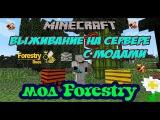 Minecraft выживание на сервере с модами / мод Forestry-пчеловодство (Как вывести пчёл мод ...