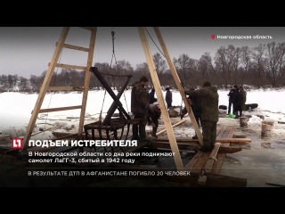 В Новгородской области со дна реки поднимают самолет ЛаГГ 3, сбитый в 1942 году