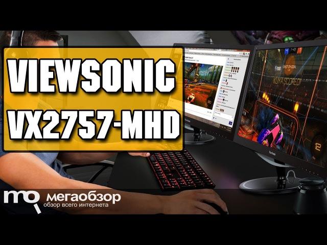 Viewsonic VX2757 обзор монитора