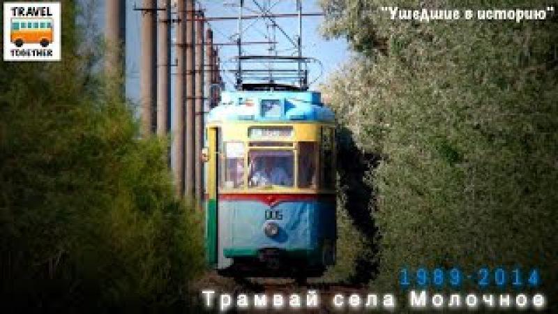 Ушедшие в историю. Трамвай в селе Молочное | Gone down in history. Tram of the Molochnoe