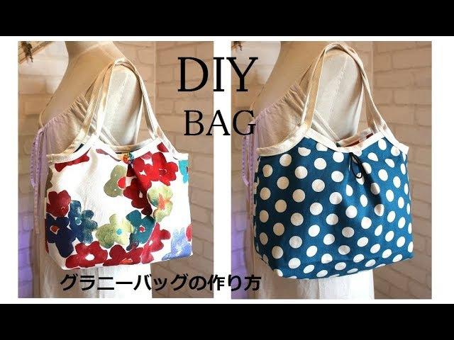 マチ付きグラニーバッグ 作り方DIY Bag How to make a bag sewing