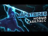 Destiny 2. Новый сабкласс - Arcstrider. БД БЕЗ БЛИНКА И ИНВИЗА