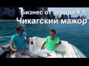 БИЗНЕС ОТ СЕРДЦА 1 ЧИКАГСКИЙ МАЖОР