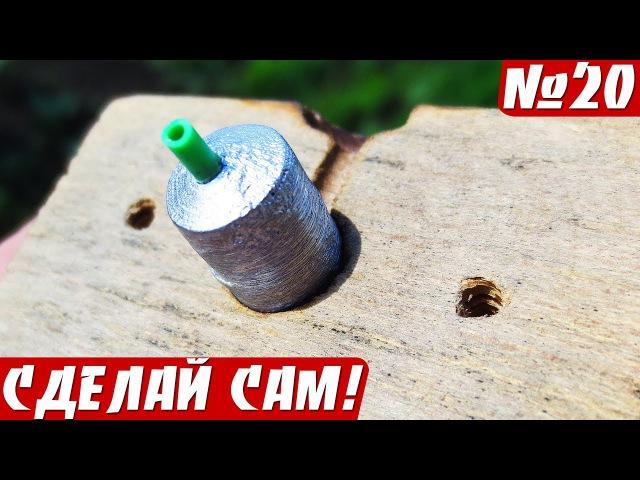 Как сделать грузило с кембриком (скользящее грузило своими руками)