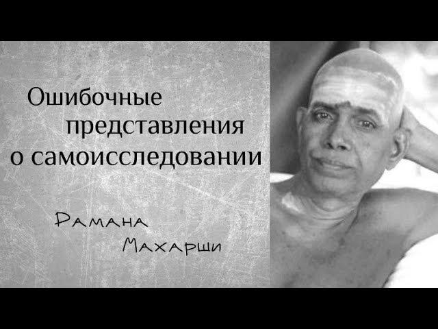 Ошибочные представления о самоисследовании - Рамана Махарши