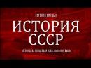 Евгений Спицын История СССР № 80 Ленинская концепция НЭПа быль и небыль