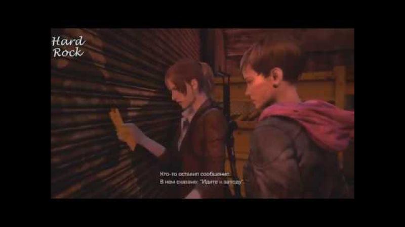Resident evil Revalations 2 - Девочки наводят порядок