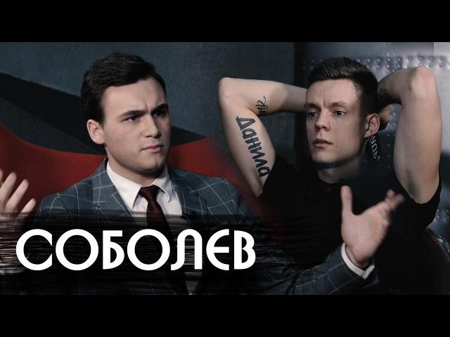 Соболев - о Путине, митингах и сексе / Интервью без цензуры