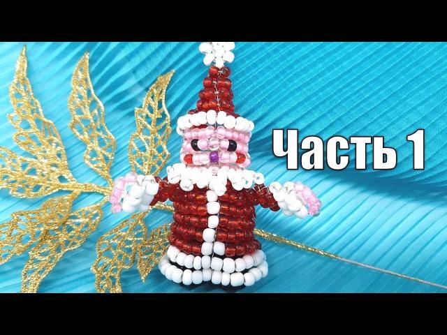 Дед мороз из бисера. Часть 1