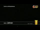 В006010 Дайкири