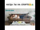 Треня на диване