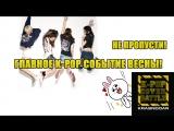 K-POP COVER BATTLE SPRING | KRASNODAR, 9-04 @Sgt. Pepper's Bar