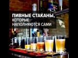 Пивные стаканы, которые наполняются сами
