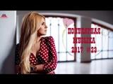 НОВАЯ ПОПУЛЯРНАЯ РУССКАЯ МУЗЫКА 2017 МИКС Новинки Попса New Pop Russian Music 2017 Mix 23