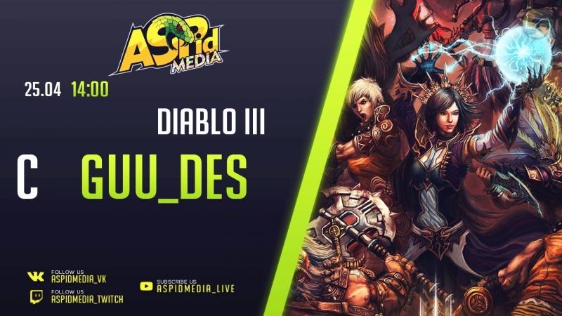 Diablo3 с GUU_DES от 25.04.2017
