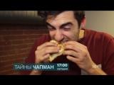 Тайны Чапман 25 июля на РЕН ТВ