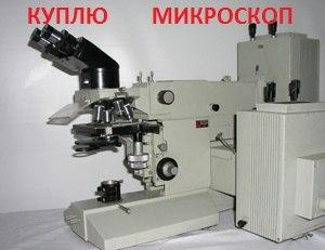 микроскоп люмам и-3 инструкция